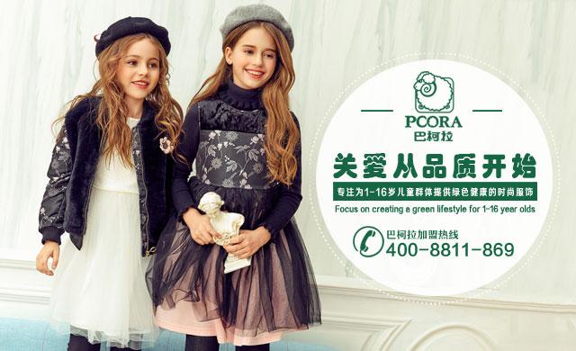 巴柯拉童装2018秋冬新品 舒适时尚的高品质享受