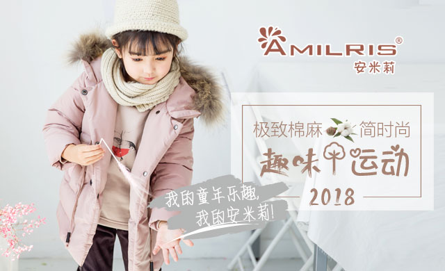 安米莉童装 季节变化中的自然美