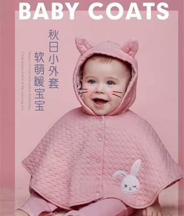 "BABY COATS丨你的小可爱已""打包"",请查收~"