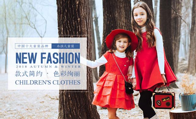 水孩儿童装 冬日里的时尚明亮色彩