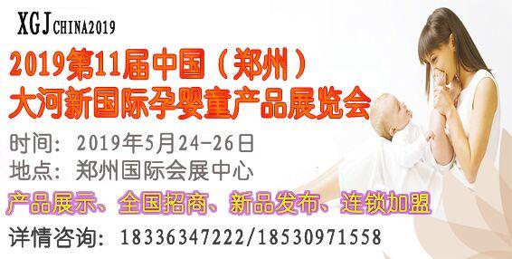 2019第11屆中國(鄭州)大河新國際孕嬰童產品展覽會