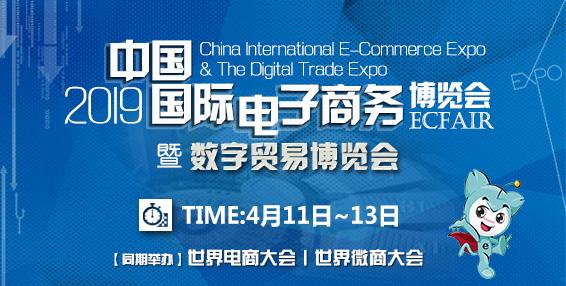 2019中國國際電子商務博覽會暨數字貿易博覽會