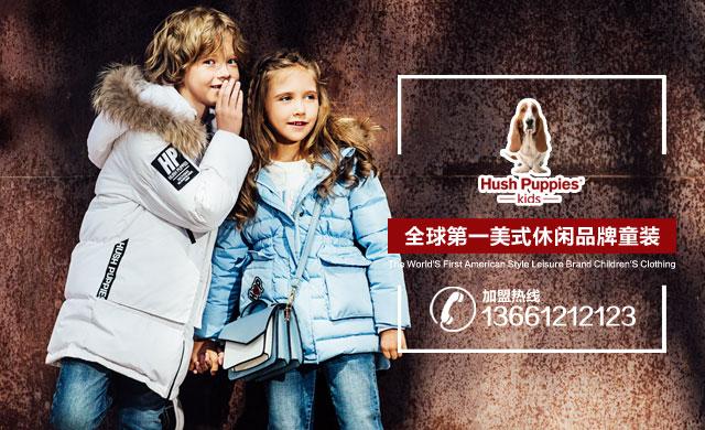 一件暇步士童装 也能在冬天里穿出时尚范