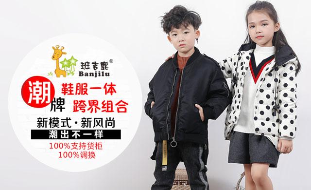 班吉鹿童装 时尚休闲运动棉衣不惧寒冷