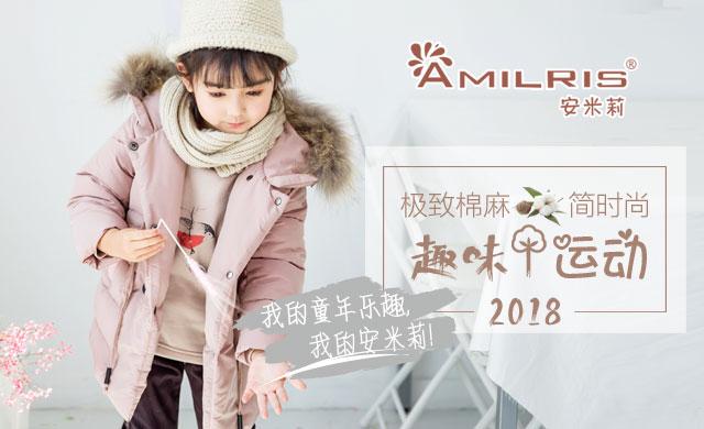 安米莉童装 冬天里穿出温馨可爱的模样