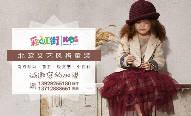 彩虹街童装 演绎时尚优雅的北欧时尚风