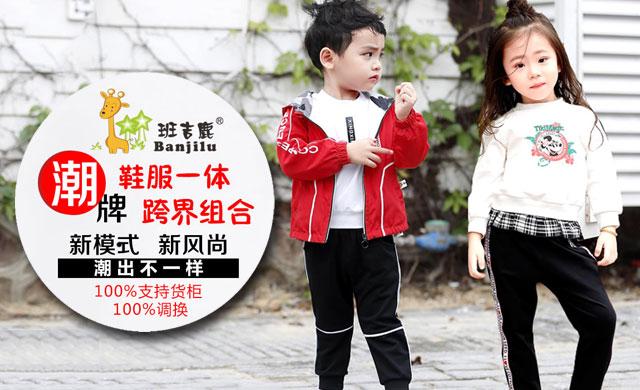 班吉鹿2019春季新款童装 童装界里的小网红