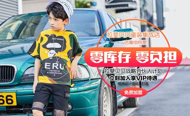 拉斐贝贝北京赛车 变身摩登少年