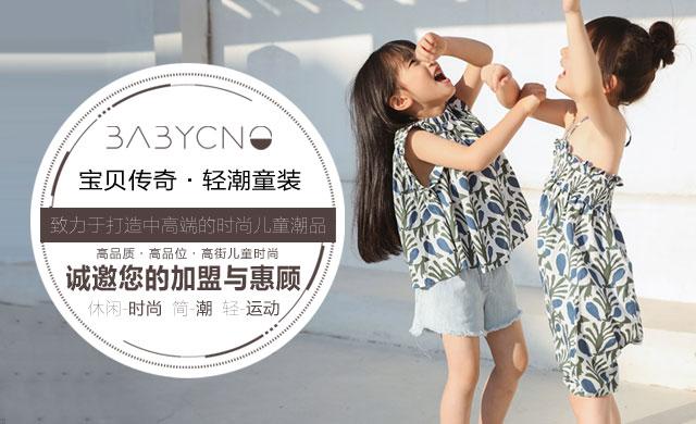 宝贝传奇北京赛车 献给孩子们的春天礼物