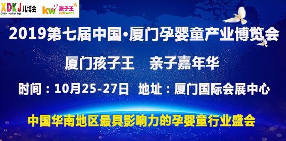2019第七屆中國·廈門孕嬰童產業博覽會-廈門孩子王親子嘉年華廈門孩子王親子嘉年華