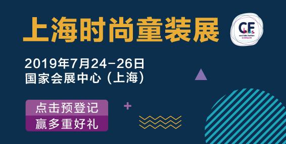 2019上海时尚童装展 时尚盛宴,汇聚潮流!