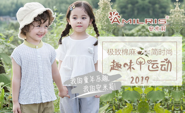 安米莉童装 健康自然和时尚简约的搭配才有完美