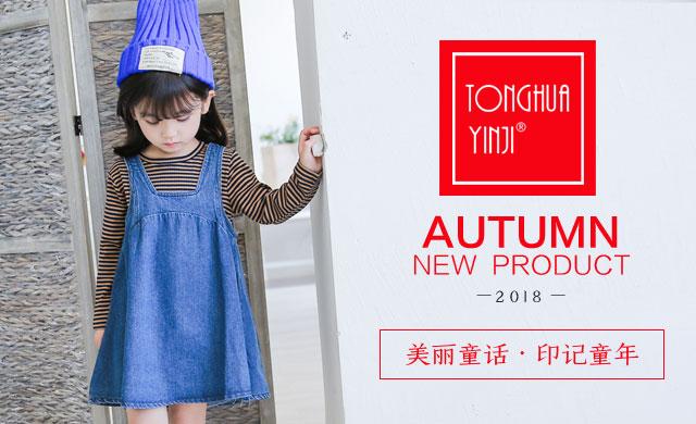 童话印记童装 第一时间享受时尚生活