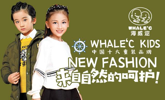 海威邇時尚童裝演繹豐富多彩的海洋世界