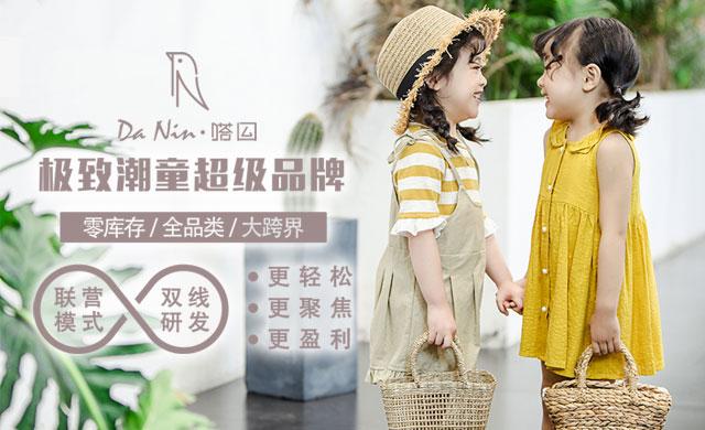 DaNin嗒囜童装 时尚潮酷来一波