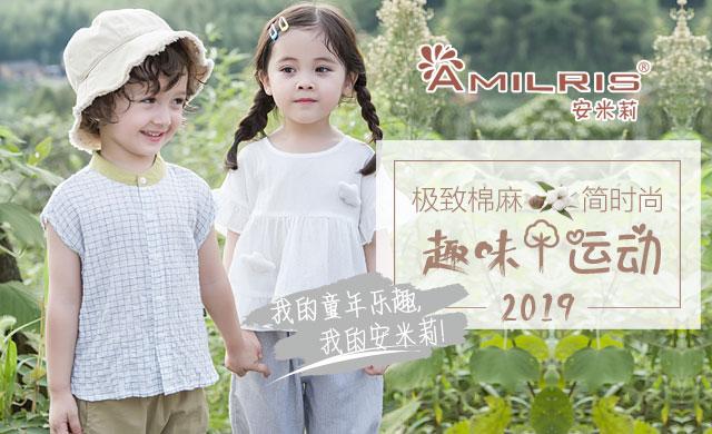 安米莉童装 自然清新的田园浪漫风情