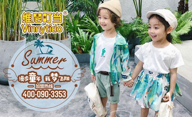 维尼叮当童装加盟 小朋友们喜欢的品质时尚风