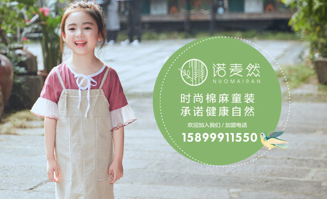 诺麦然童装加盟 童趣自然的风格引领时尚潮流