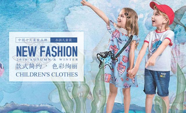 简约绚丽风格 水孩儿童装带来轻松时尚生活