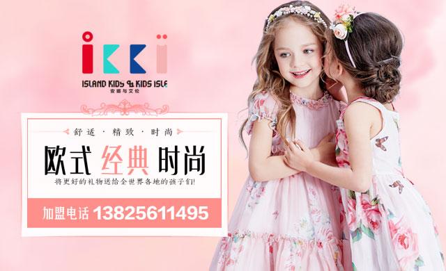 IKKI安娜与艾伦童装 可爱又贴心