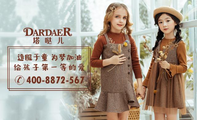 塔哒儿童装2019秋季新品 裙装搭配也是美美的