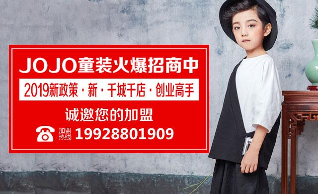 JOJO童装 东方文化与时尚潮流结合的经典之作