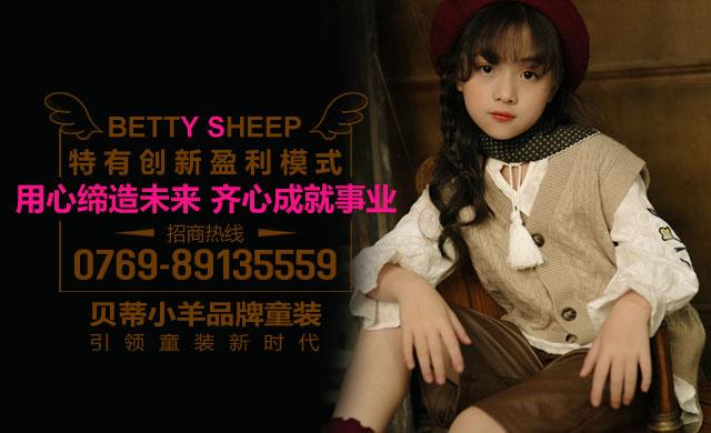 贝蒂小羊童装 传递温暖和苹果彩票信息
