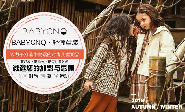 BABYCNQ 2019秋冬新品 小朋友们的活泼跳跃