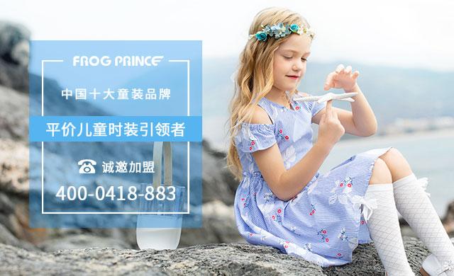 青蛙王子童装 这样穿美成小仙女