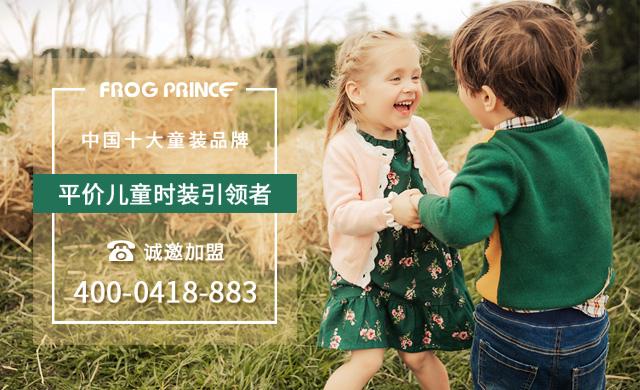 青蛙王子童装 金秋时节的一抹亮丽风景