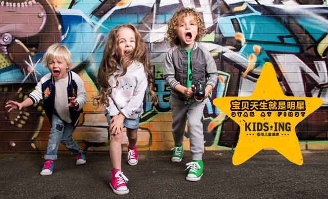 KIDS.ING潮牌童鞋 成为魅力四射的小明星