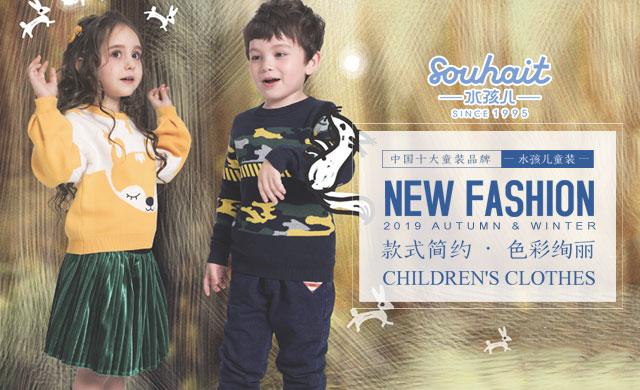 水孩兒童裝秋冬款上新 都是喜歡的款式