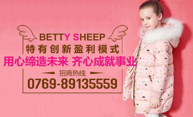 贝蒂小羊童装 装点童年健康时尚生活