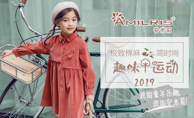安米莉童装 美好的秋天里散发芬芳