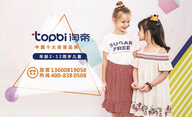淘帝2019秋冬童裝 小朋友穿上特有精神!