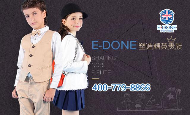 品牌童裝的典范 選擇伊頓風尚童裝加盟