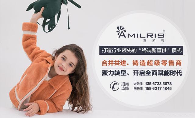 冬装上新 安米莉童装带来温馨体验