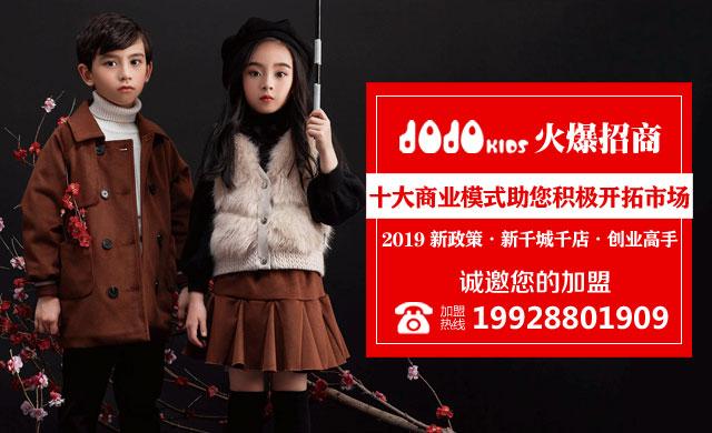 JOJO童装 冬装需要一点明亮的色彩