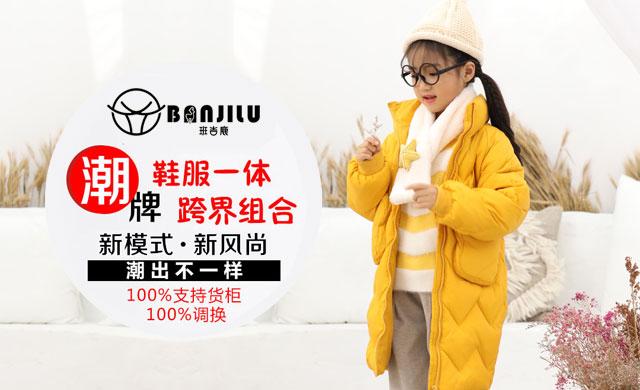 班吉鹿童装加盟 开办一家富有特色的时尚童装店