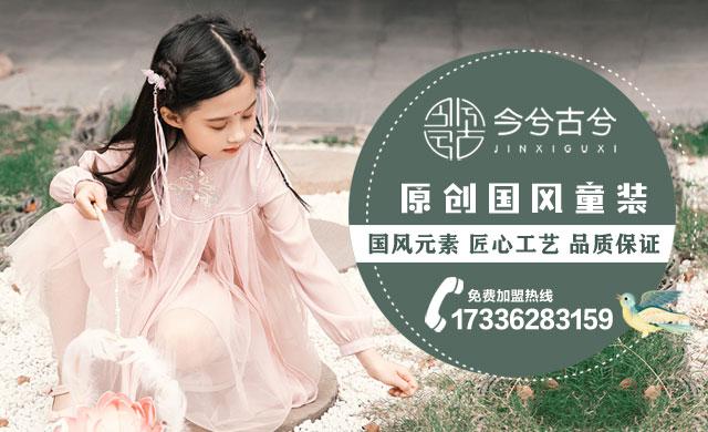 今兮古兮童装陆离系列 带你了解最美中国风