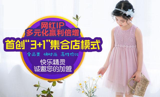 快乐精灵童装加盟 助你打造超级品牌童装网红IP