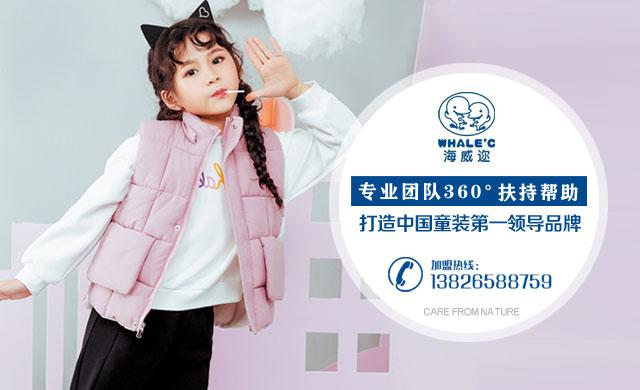 海威邇童裝 在時尚舒適的穿搭中體味溫暖
