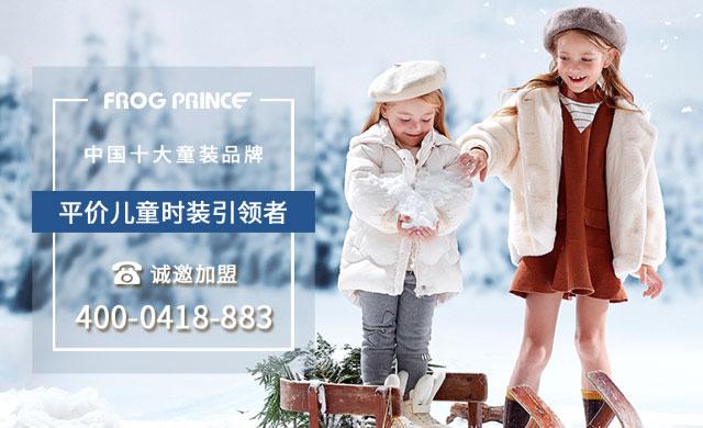 青蛙王子童装 在漫天的雪花中有着一片火红的温暖