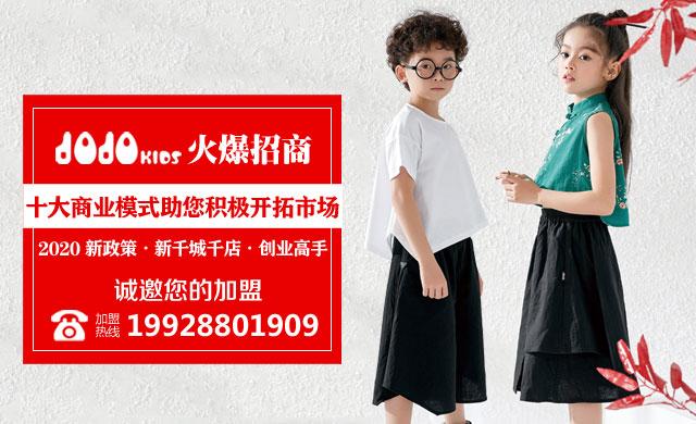 JOJO童装2020春夏 经典与时尚文化的完美结合