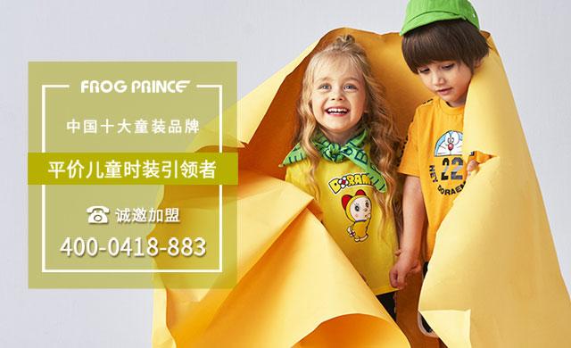 青蛙王子童裝加盟店 展示時尚童裝文化的窗口