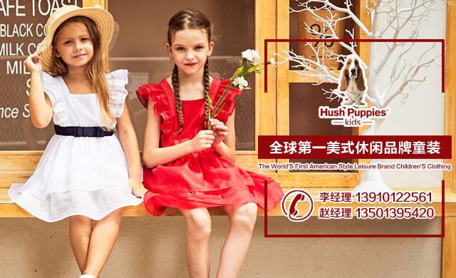 """暇步士品牌童裝 有品位的家長都選""""TA"""""""