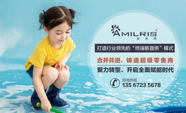 安米莉童裝 讓我們一起記住童年里的小美好