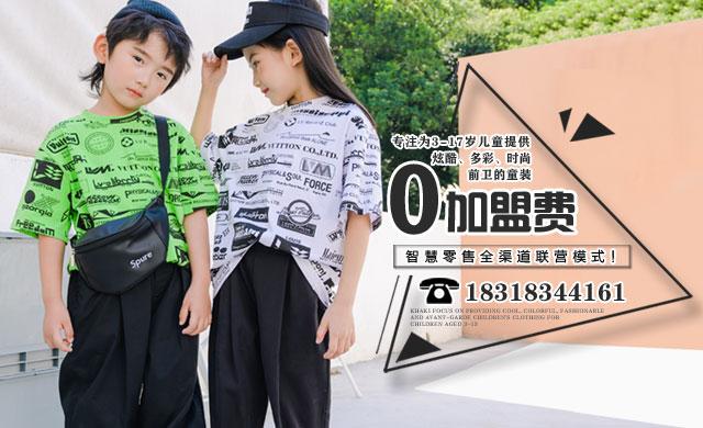 卡琪屋品牌童裝 健康綠妝點初夏風景