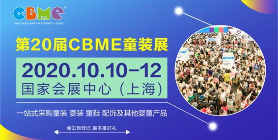 第20届CBME中国童装展即将盛大开启