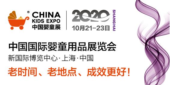 2020中国国际婴童用品展览会�OCKE中国婴童展参展邀请函